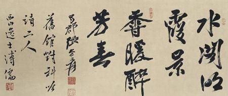 近現代 張大千、溥儒 書法