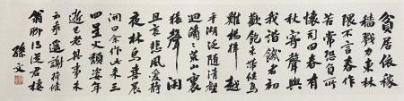 近現代 孫文 書法