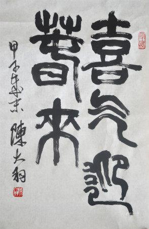 當代 陳大羽 書法