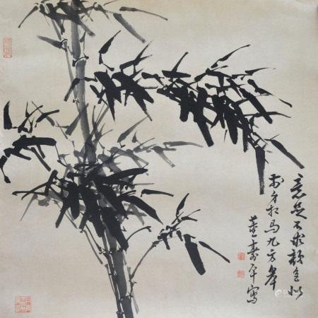 近現代 董壽平 竹子