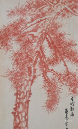 近現代 董壽平 硃竹圖
