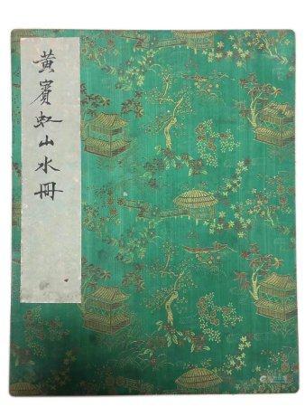 chinese painting album by huang binhong