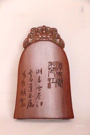 竹雕瑞獸鐘型印章