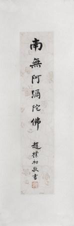 Zhao Puchu Nanwu Amitabha
