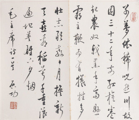 Qi Gong, calligraphy, don't dream, faintly curse the passing of Sichuan