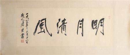 Tang Yun Calligraphy Mingyue Qingfeng