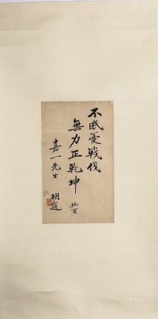 Hu Shi