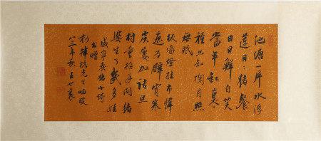 Wang Shixiang