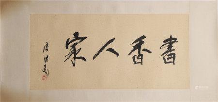 Tang Yun Scholars