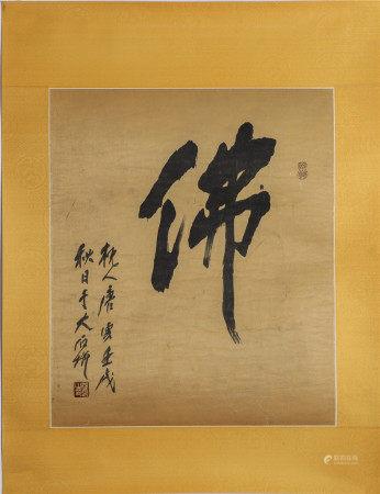 Tang Yun calligraphy buddha