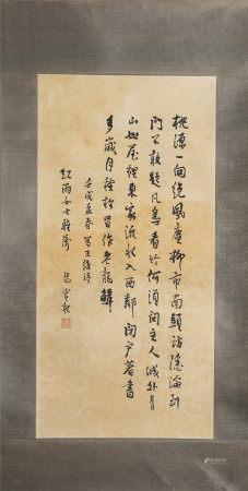 Liang Shiqiu, Taoyuan has always been the best