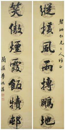 Li Hongzao (1820-1897) Calligraphy Couplet in Running Style (2)