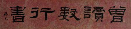 Ruan Yuan (1764–1849) Calligraphy in Clerical Style