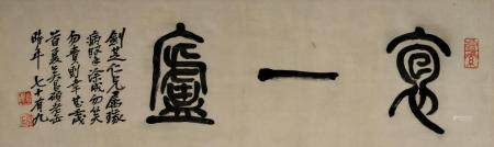 Wu Changshuo (1844-1927) Calligraphy in Seal Script