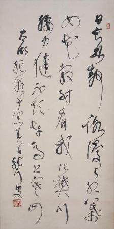Lin Sanzhi (1898-1989) Calligraphy in Grass Style