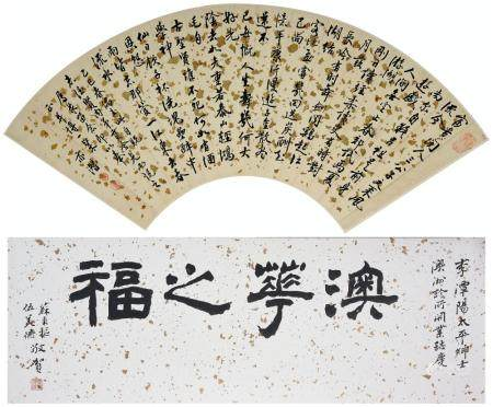 Gao Yiqian (20th century) and Su Bingshu (20th century) Calligraphies (2)