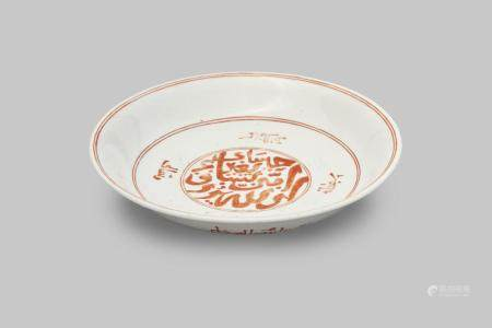 An iron-red Arabic-inscribed dish Da Ming Zhengde nian zhi transcribed phonetically into Arabic script to the base, and of the period