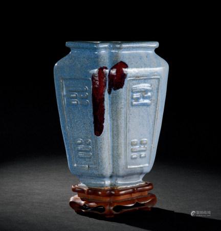 清中期(1776~1839) 宜钧釉八卦纹双联瓶