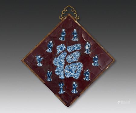 明末清初(约1627~1684) 大漆嵌青花八僊人物福字纹挂屏
