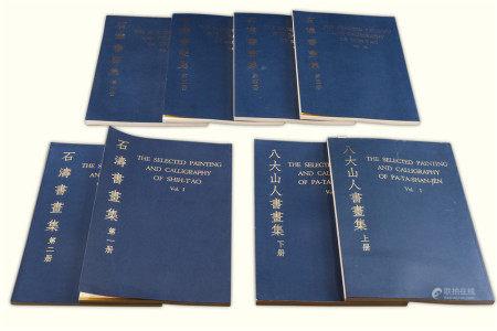《石涛书画集》《八大山人书画集》共八册