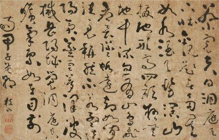 祝允明(1460-1526)  书法 立轴 水墨纸本