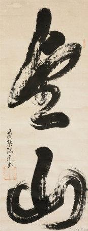 隐元隆琦(1592-1673)  书法 立轴 水墨纸本