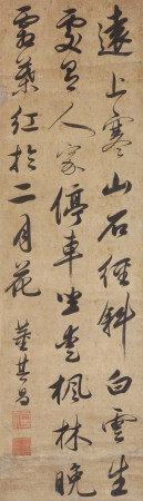 董其昌(1555-1636)  书法 立轴 水墨纸本