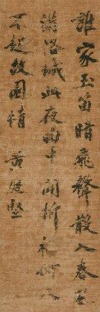 黄庭坚(1045-1105)  书法 立轴 水墨绢本
