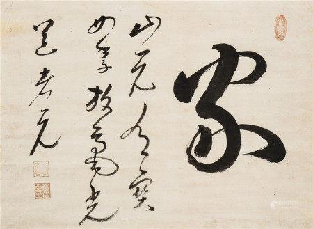 道者超元(1599-1662)  书法 立轴 水墨纸本