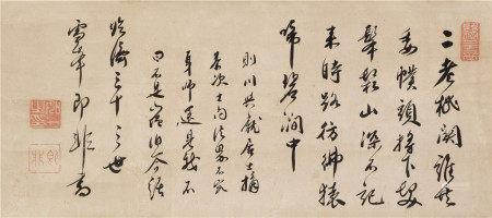 即非如一(1616-1671)  书法 立轴 水墨纸本