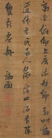 张瑞图(1570-1644)  书法 立轴 水墨绢本