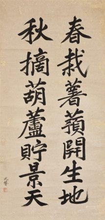 陈元赟  书法 立轴 水墨纸本