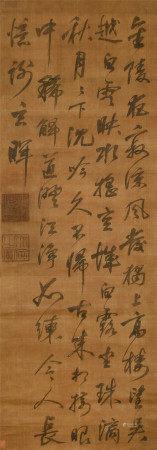 高宗成皇帝  书法 立轴 水墨绢本