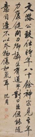 沈周(1427-1509)  书法 立轴 水墨纸本