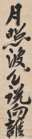 清拙正澄(1274-1339)  书法 立轴 水墨纸本