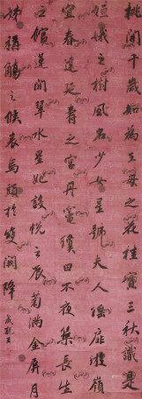 成亲王(1752-1823)  书法 立轴 水墨绢本