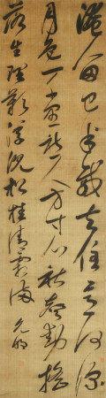 祝允明(1460-1526)  书法 立轴 水墨绢本