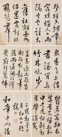黎简(1747-1799)  书法 册页 三开 水墨纸本