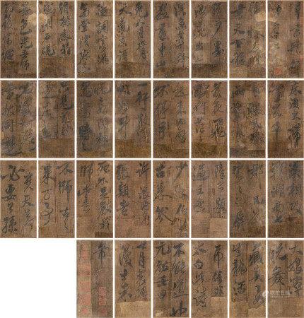 米芾(1051-1107)  行书 册页 十五开 水墨绢本