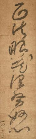 一山一宁(1247-1317)  书法 立轴 水墨纸本