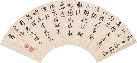 Yong Xing 1752 - 1823 永瑆 1752-1823 | Poem in Cursive Script 草書七言詩
