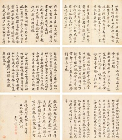 Kong Jisu 1726-1791 孔繼涑 1726-1791 | Su Shi's Inscription in Running Script 行書臨東坡題跋八則
