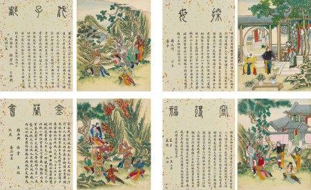 Anonymous (Qing Dynasty) 佚名 (清) | Album of Beijing Opera 京劇劇目集粹