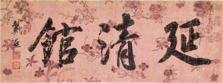 Dai Xi 1801 - 1860 戴熙 1801-1860 | Calligraphy in Running Script 延清館