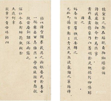 Liu Yong 1719 - 1804 劉墉 1719-1804 | Calligraphy in Regular Script 奏摺一通