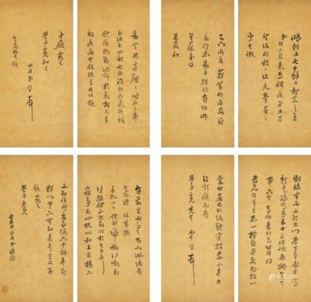Liang Tongshu 1723 - 1815 梁同書 1723-1815 | Letters to Siting 致思亭信札三通