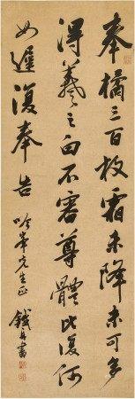 Monk Tiezhou 1752 - 1824 鐵舟僧 1752-1824 | Calligraphy after Wang Xizhi 擬王羲之《奉橘帖》