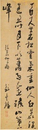 Peng Ruixun (Qing Dynasty) 彭睿壦(清) | Calligraphy in Cursive Script 草書七言詩
