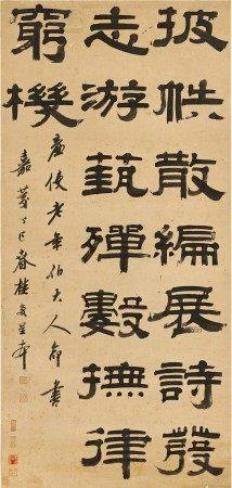Gui Fu 1736 - 1805 桂馥 1736-1805 | Calligraphy in Clerical Script 隸書片語