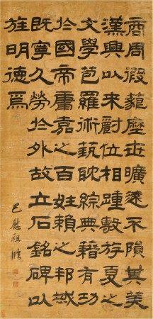 Ba Weizu 1744-1793 巴慰祖 1744-1793 | Stele inscription in Clerical script 隸書臨《武斑碑》